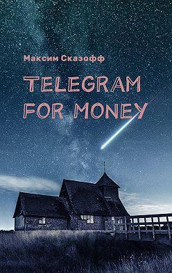Максим Сказофф - Telegram for Money