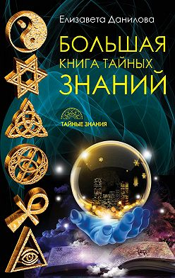 Елизавета Данилова - Большая книга Тайных Знаний