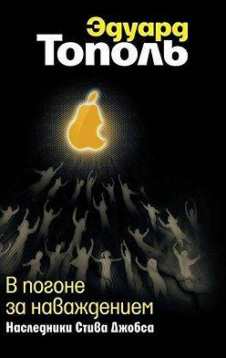 Эдуард Тополь - В погоне за наваждением. Наследники Стива Джобса