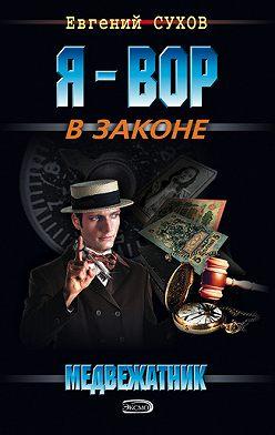 Евгений Сухов - Медвежатник
