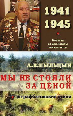 Александр Пыльцын - Мы не стояли за ценой