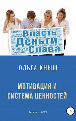 Ольга Кныш - Мотивация и система ценностей