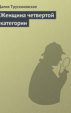 Далия Трускиновская - Женщина четвертой категории