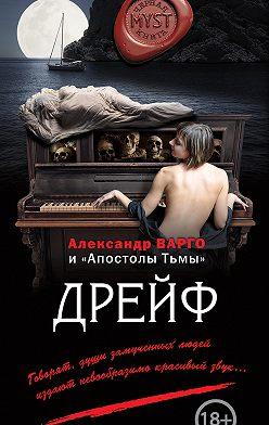 Андрей Фролов - Дрейф (сборник)