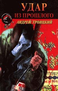 Андрей Троицкий - Удар из прошлого (Напролом)