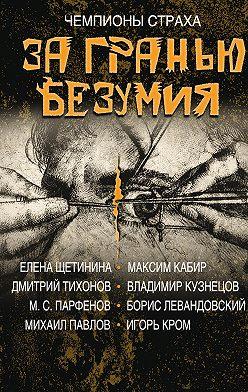 Борис Левандовский - За гранью безумия