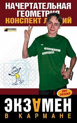 Ирина Козлова - Начертательная геометрия: конспект лекций