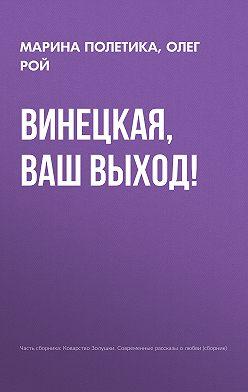 Олег Рой - Винецкая, ваш выход!