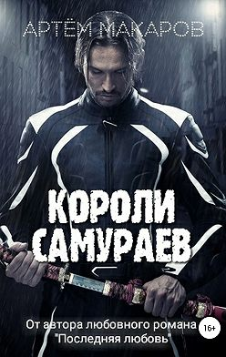 Артём Макаров - Короли самураев