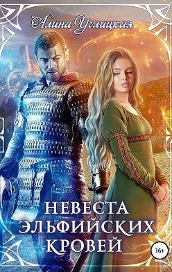 Алина Углицкая - Невеста эльфийских кровей