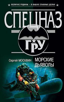 Сергей Москвин - Морские дьяволы