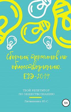 Юлия Литвиненко - Сборник терминов по обществознанию. ЕГЭ-2019