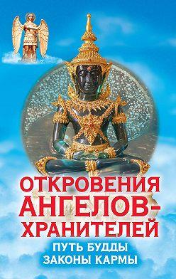 Ренат Гарифзянов - Откровения ангелов-хранителей. Путь Будды. Законы кармы