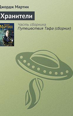 Джордж Мартин - Хранители