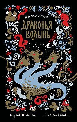 Марина Козинаки - Драконья волынь (сборник)