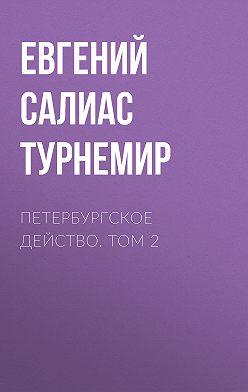 Евгений Салиас де Турнемир - Петербургское действо. Том 2