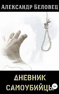 Александр Беловец - Дневник самоубийцы