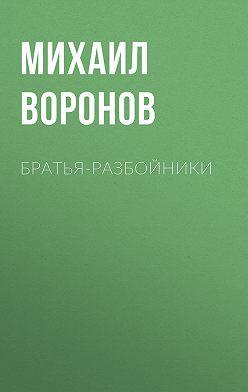 Михаил Воронов - Братья-разбойники