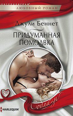 Джули Беннет - Придуманная помолвка