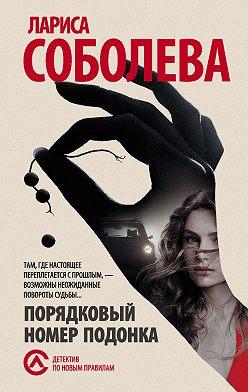 Лариса Соболева - Порядковый номер подонка
