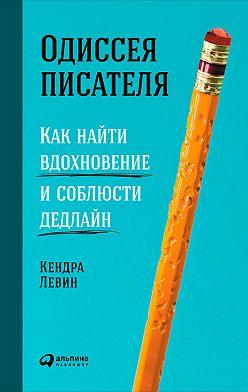 Кендра Левин - Одиссея писателя: Как найти вдохновение и соблюсти дедлайн