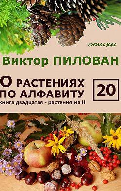 Виктор Пилован - О растениях по алфавиту. Книга двадцатая. Растения на Н