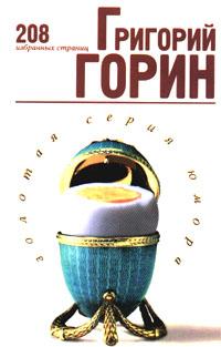 Григорий Горин - Избранные страницы