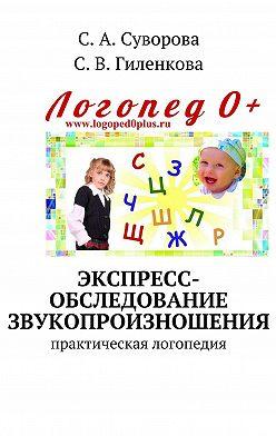 С. Суворова - Экспресс-обследование звукопроизношения. Практическая логопедия
