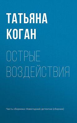 Татьяна Коган - Острые воздействия