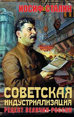 Иосиф Сталин - Советская индустриализация. Рецепт величия России