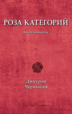 Дмитрий Чернышев - Роза категорий