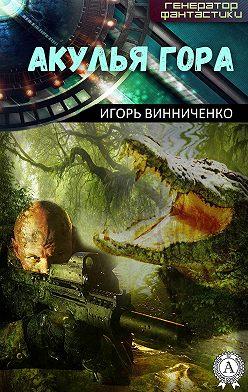 Игорь Винниченко - Акулья гора