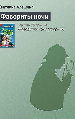 Светлана Алешина - Фавориты ночи