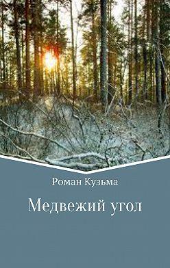 Роман Кузьма - Медвежий угол