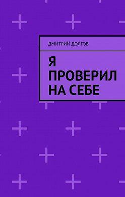 Дмитрий Долгов - Я проверил на себе