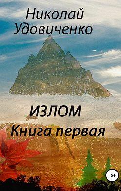 Николай Удовиченко - Излом. Книга первая. Хорошие времена. Кавказцы