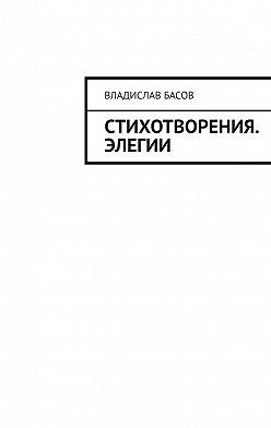 Владислав Басов - Стихотворения. Элегии