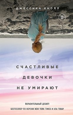 Джессика Кнолл - Счастливые девочки не умирают