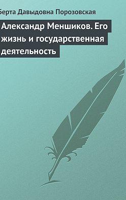Берта Порозовская - Александр Меншиков. Его жизнь и государственная деятельность
