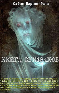 Сэйбин Бэринг-Гулд - Книга Призраков