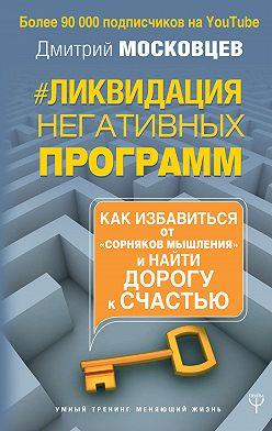 Дмитрий Московцев - Ликвидация негативных программ