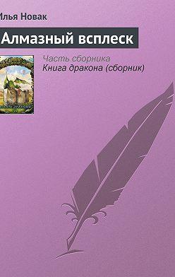 Илья Новак - Алмазный всплеск