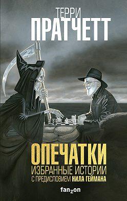 Терри Пратчетт - Опечатки