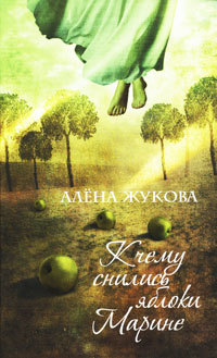 Алёна Жукова - К чему снились яблоки Марине