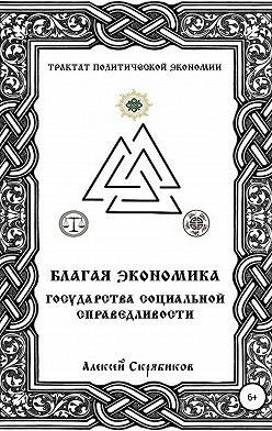 Алексей Скрябиков - Благая экономика государства социальной сраведливости