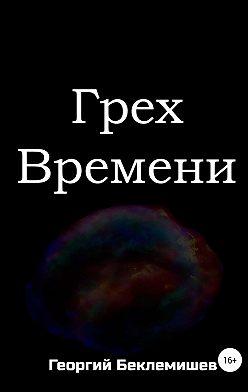 Георгий Беклемишев - Грех времени