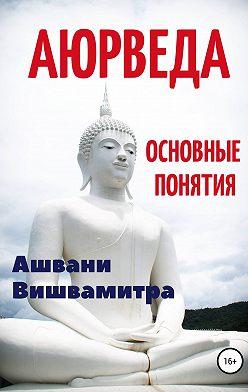 Ашвани Вишвамитра - Аюрведа. Основные понятия