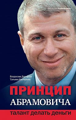 Владислав Дорофеев - Принцип Абрамовича. Талант делать деньги