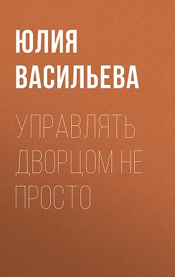 Юлия Васильева - Управлять дворцом не просто