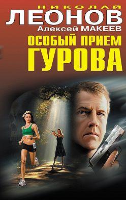 Николай Леонов - Особый прием Гурова